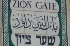 2015 Reise Israel 02